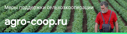 Меры поддержки сельзхозкооперации agro-coop.ru