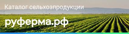 Каталог сельзхозпродукции руферма.рф